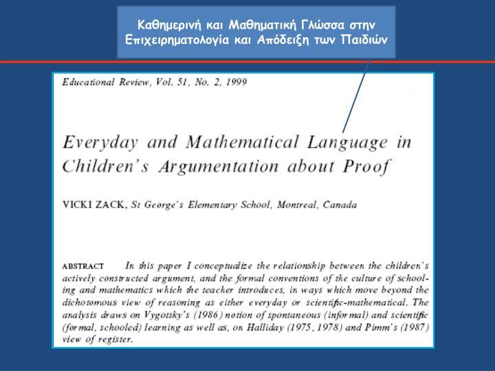 Καθημερινή και Μαθηματική Γλώσσα στην