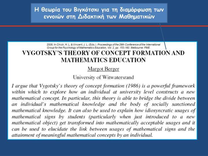 Η θεωρία του Βιγκότσκι για τη διαμόρφωση των εννοιών στη Διδακτική των Μαθηματικών