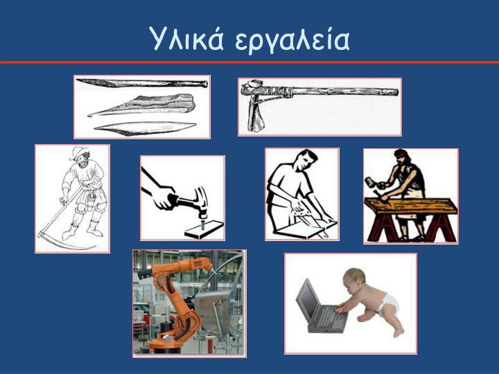 Υλικά εργαλεία