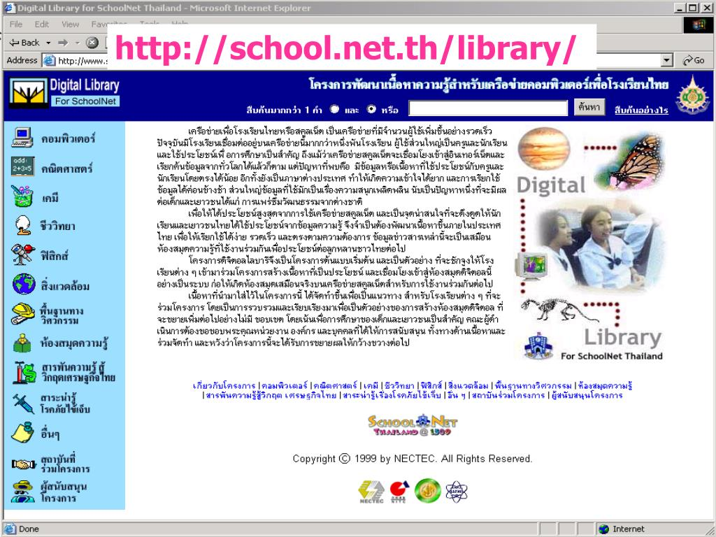 http://school.net.th/library/