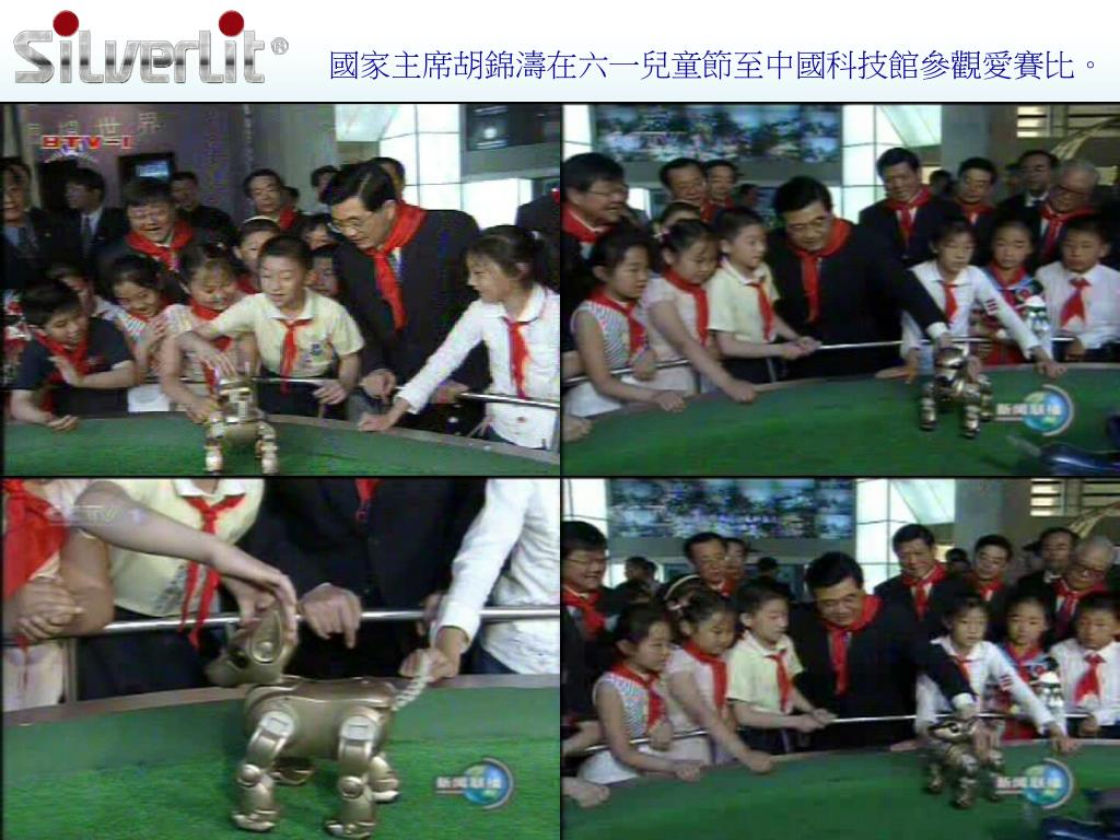 國家主席胡錦濤在六一兒童節至中國科技館參觀愛賽比。