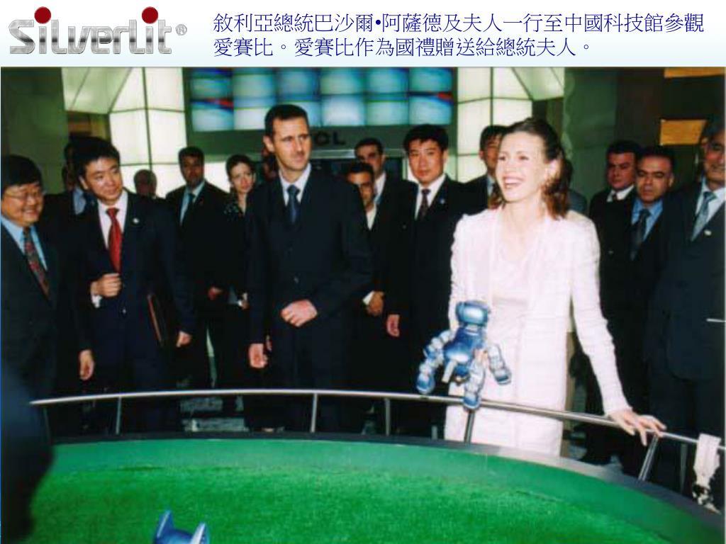 敘利亞總統巴沙爾