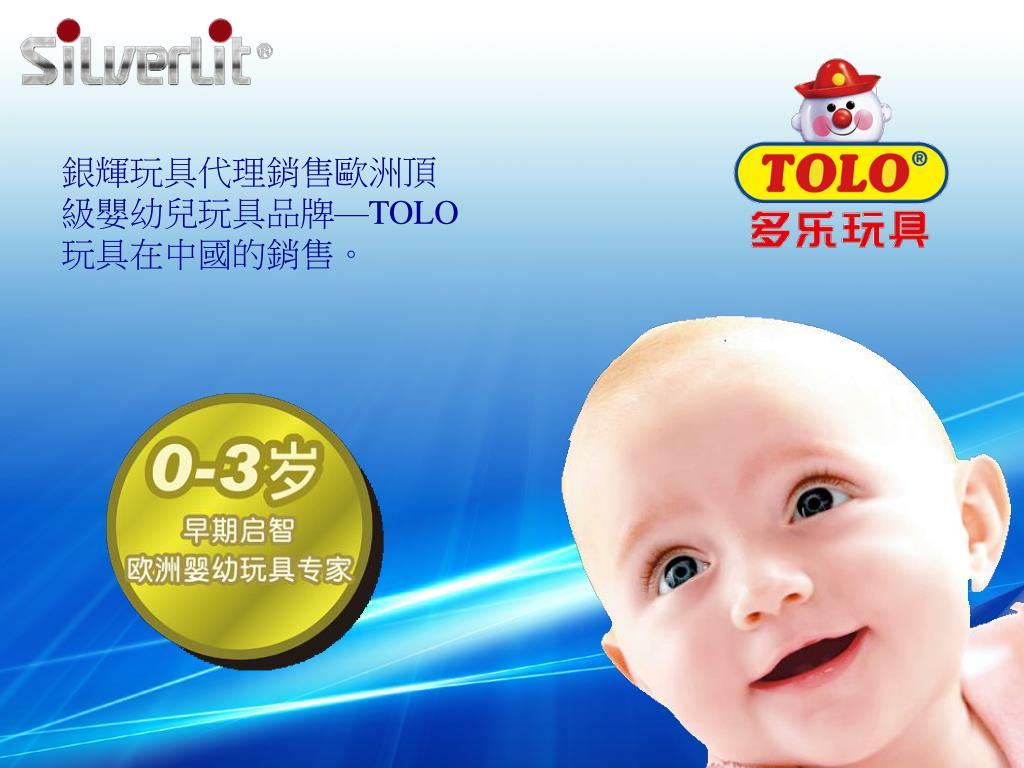 銀輝玩具代理銷售歐洲頂級嬰幼兒玩具品牌
