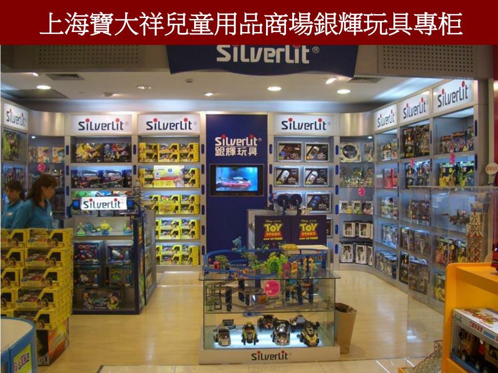上海寶大祥兒童用品商場銀輝玩具專柜