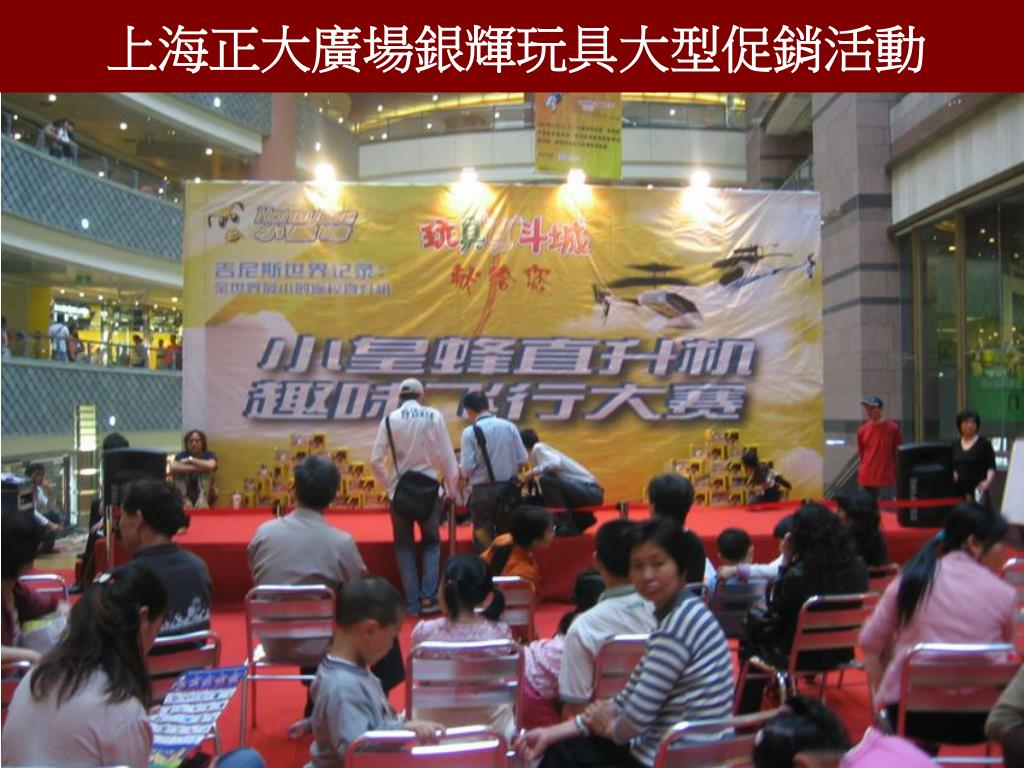 上海正大廣場銀輝玩具大型促銷活動