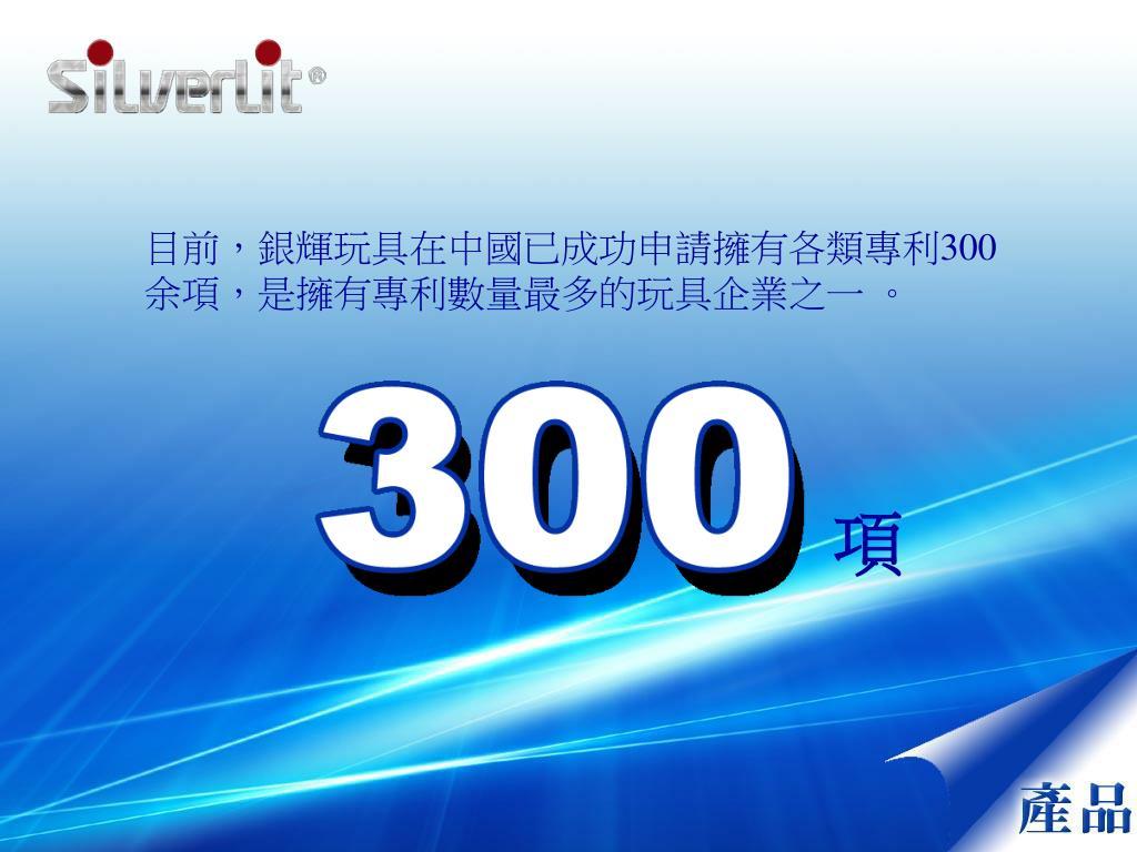 目前,銀輝玩具在中國已成功申請擁有各類專利