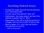 searching ordered arrays