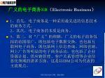 eb electronic business