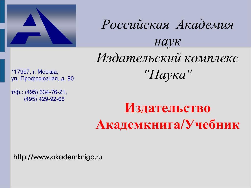 Российская  А