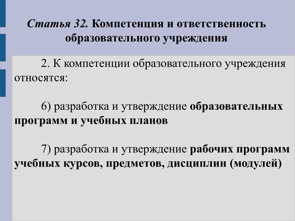 Статья 32.
