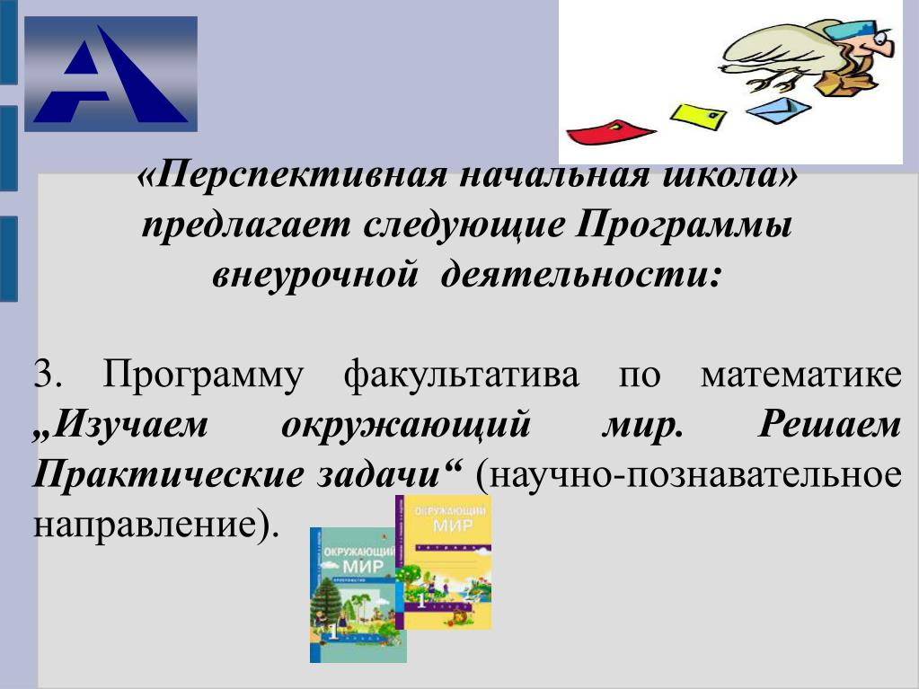 «Перспективная начальная школа» предлагает следующие Программы внеурочной  деятельности: