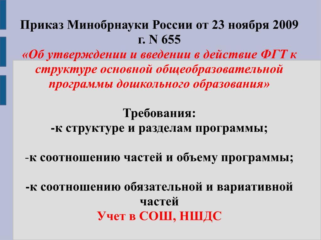Приказ Минобрнауки России от 23 ноября 2009 г. N 655