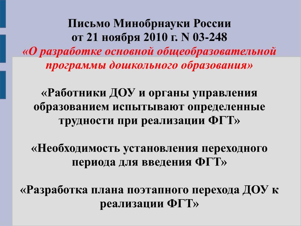 Письмо Минобрнауки России