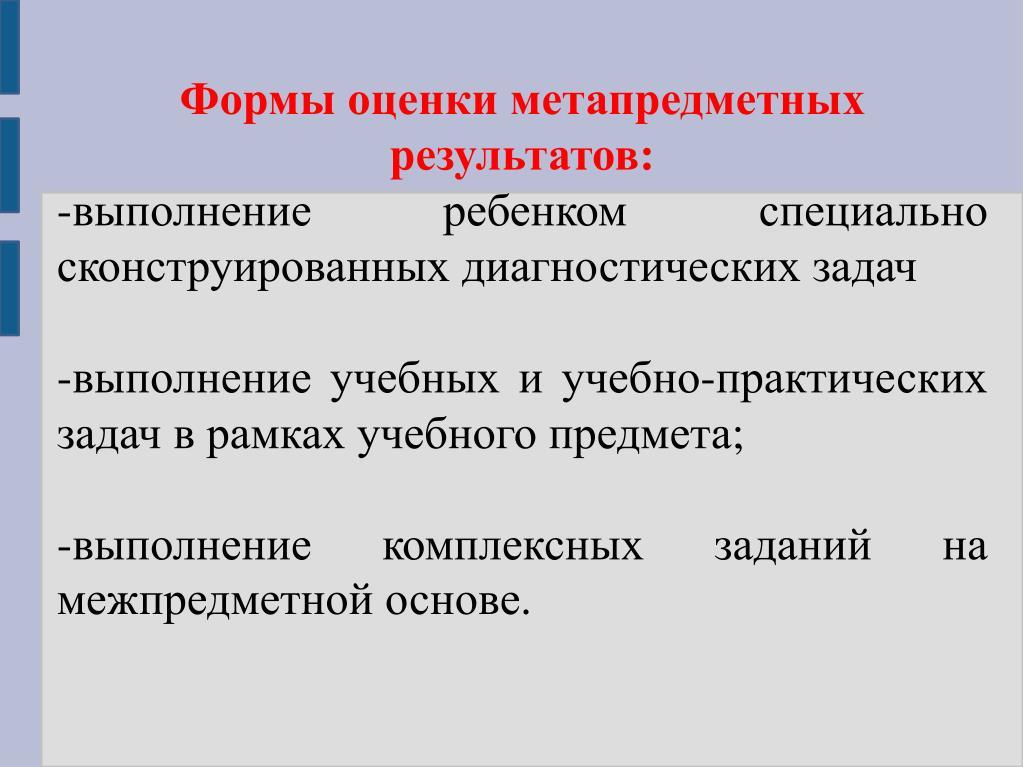 Формы оценки метапредметных результатов: