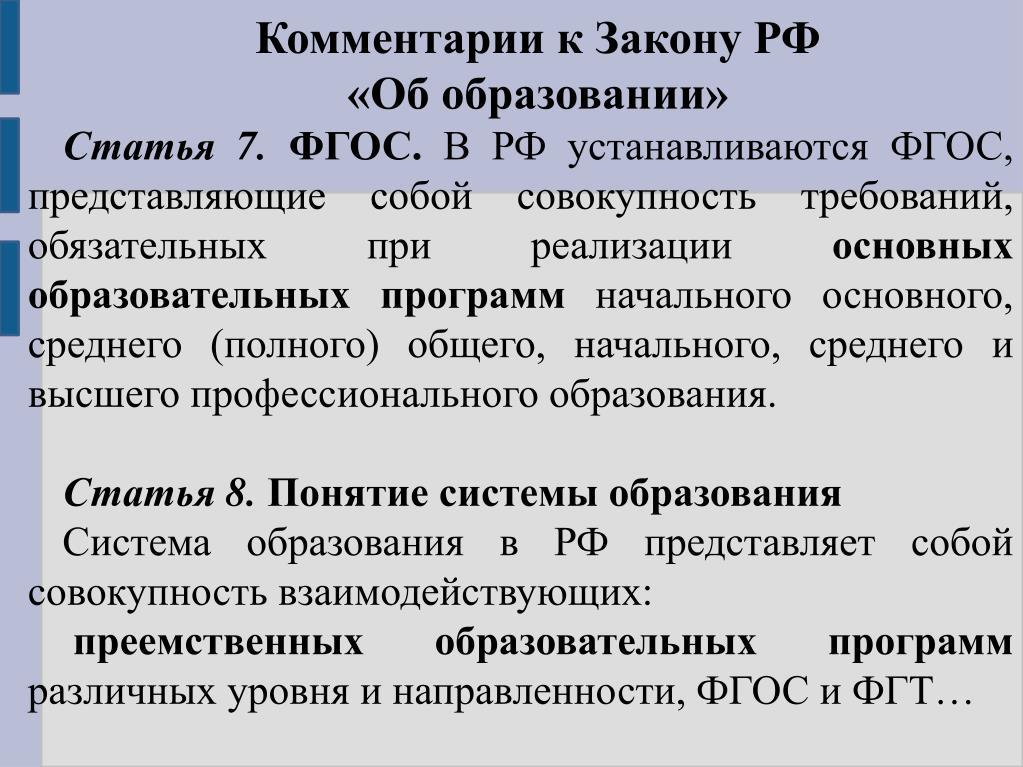 Комментарии к Закону РФ