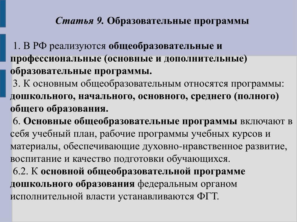 Статья 9.