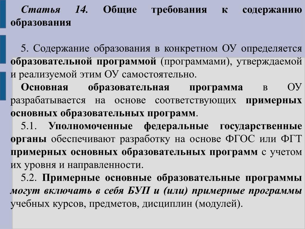 Статья 14.