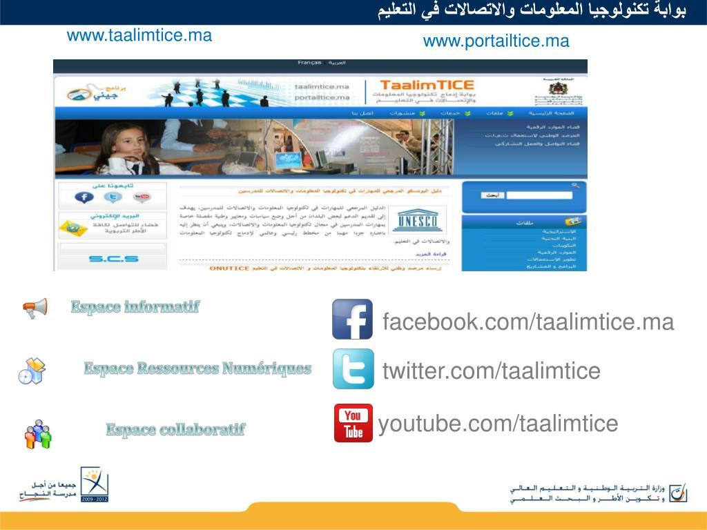 بوابة تكنولوجيا المعلومات والاتصالات في التعليم