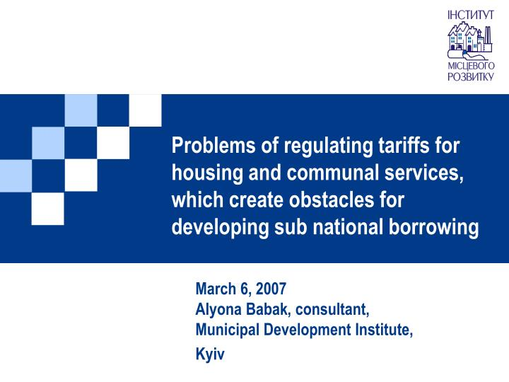 Problems of regulating tariffs for housing and communal services, which create obstacles for develop...