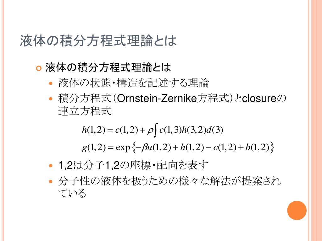 液体の積分方程式理論とは