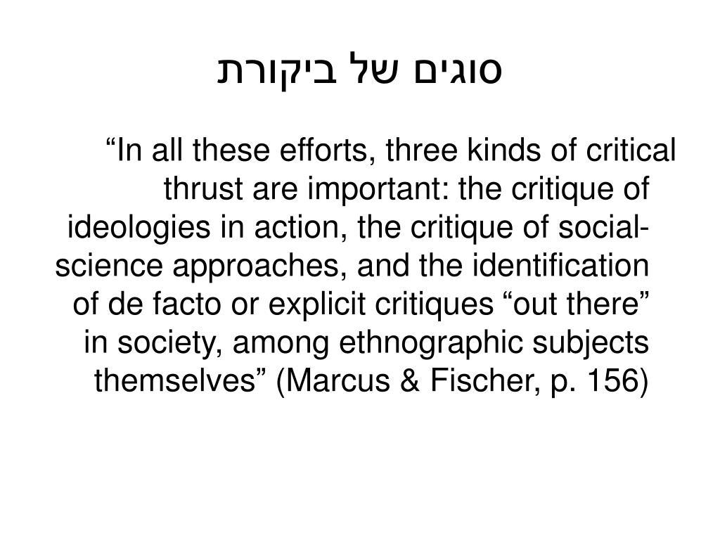 סוגים של ביקורת