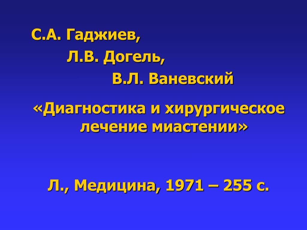 С.А. Гаджиев,