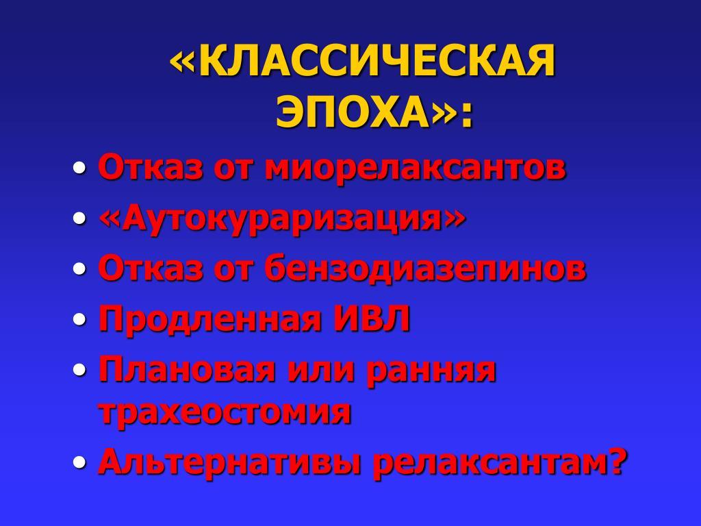 «КЛАССИЧЕСКАЯ ЭПОХА»: