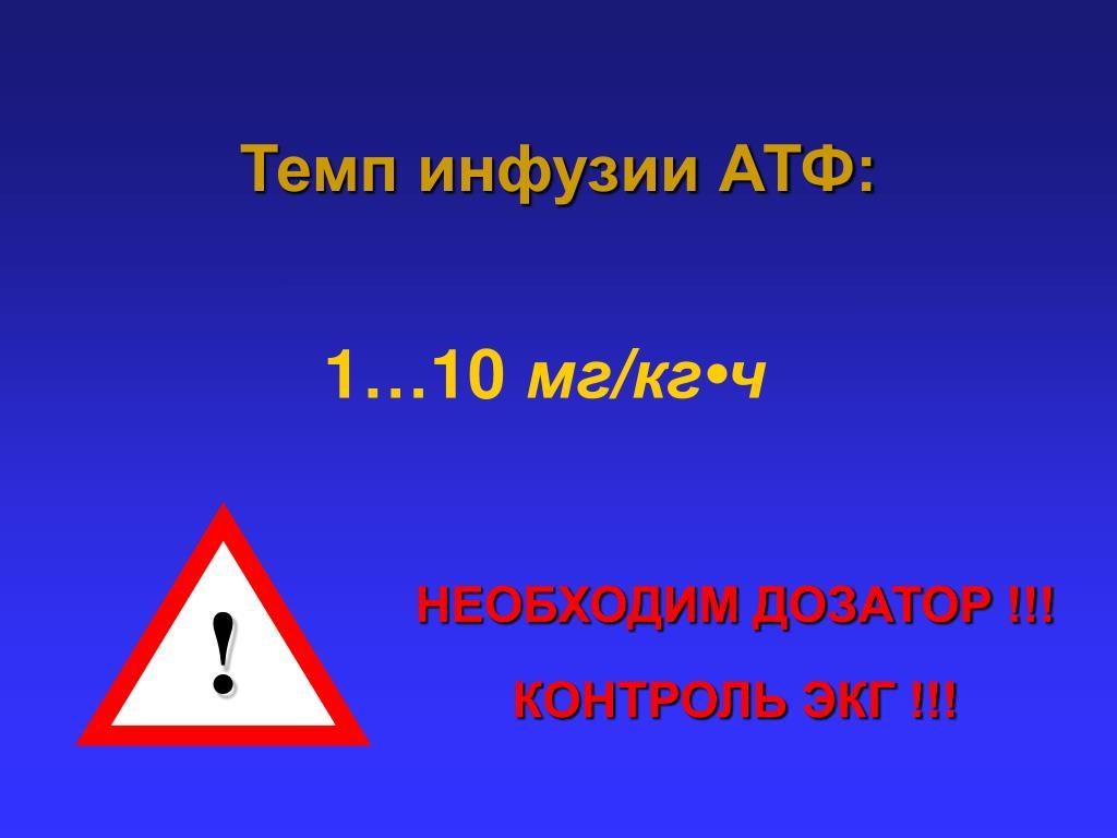 Темп инфузии АТФ: