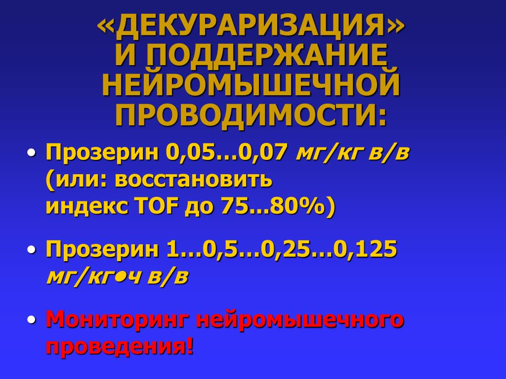 Прозерин 0,05…0,07