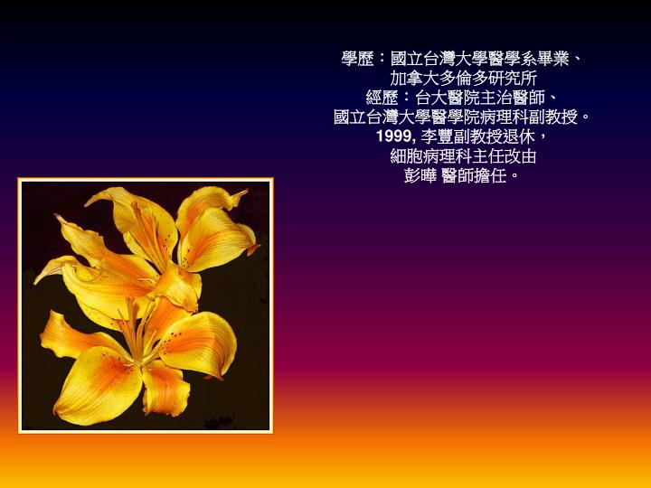 學歷:國立台灣大學醫學系畢業、
