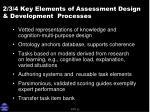 2 3 4 key elements of assessment design development processes