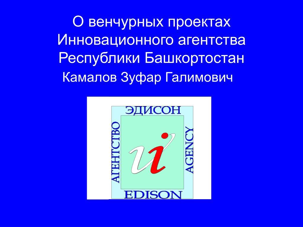 О венчурных проектах Инновационного агентства Республики Башкортостан