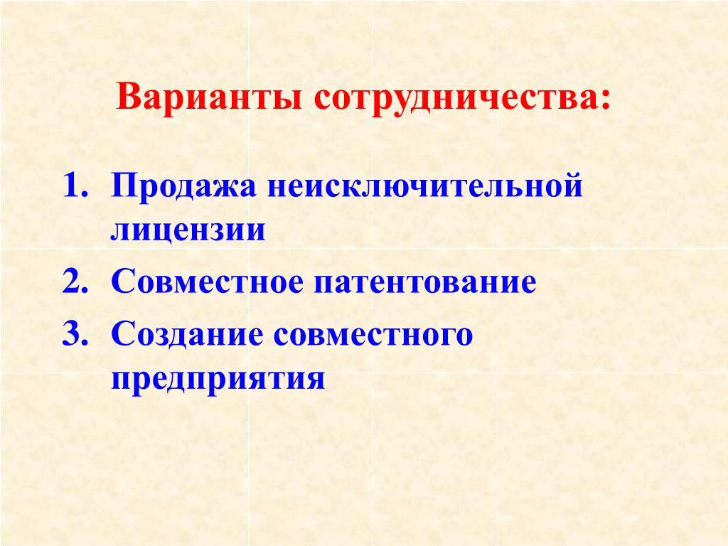 Варианты сотрудничества: