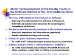 about the development of the faculty teams in the software schools of the universities in china