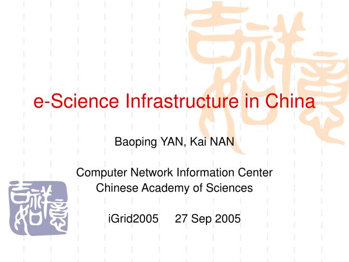 E science infrastructure in china