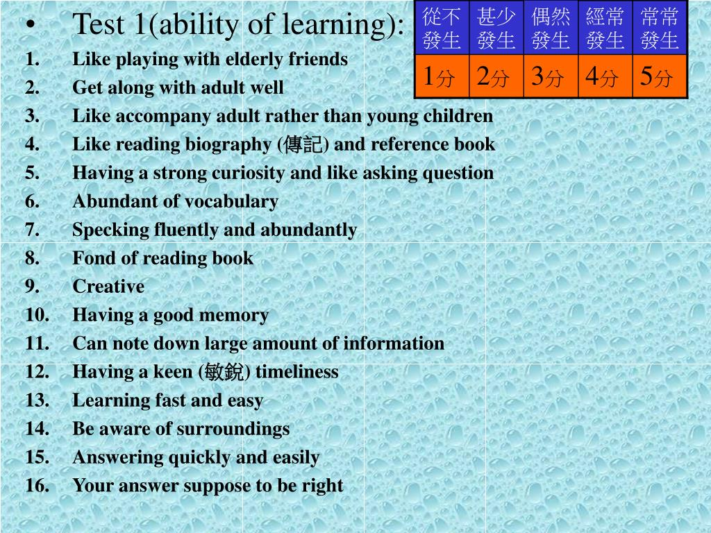 Test 1(ability of learning):