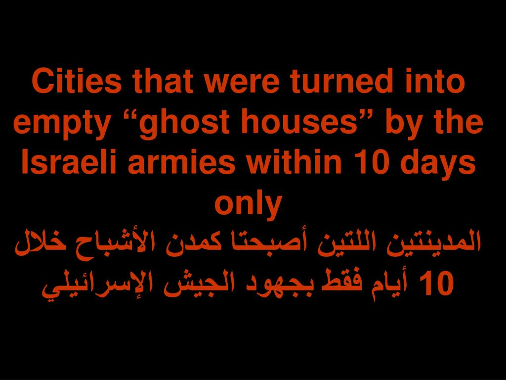 "Cities that were turned into empty ""ghost houses"" by the Israeli armies within 10 days only"