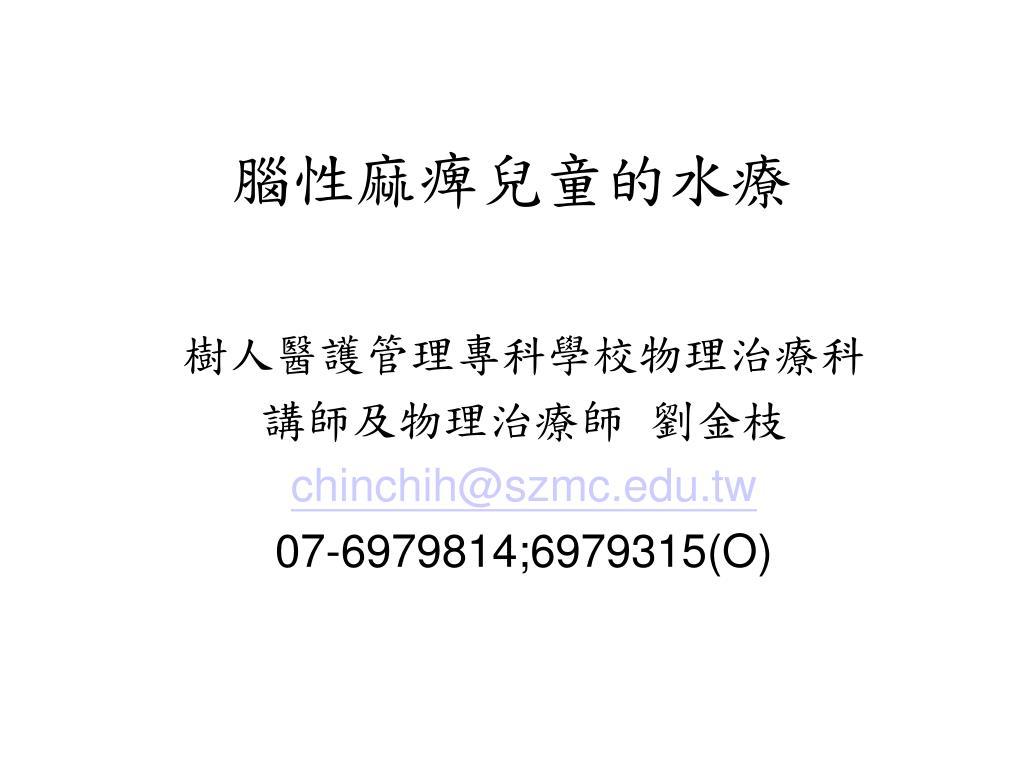 chinchih@szmc edu tw 07 6979814 6979315 o