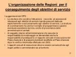 l organizzazione delle regioni per il conseguimento degli obiettivi di servizio