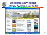 http www buu ac th