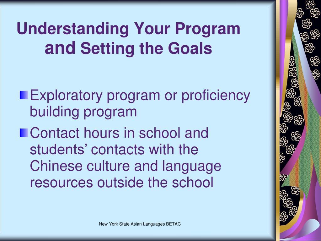 Understanding Your Program