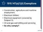 1910 147 a 1 ii exemptions