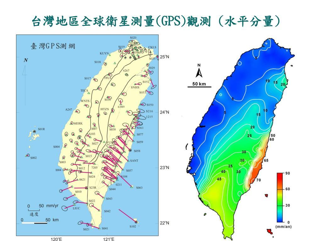 台灣地區全球衛星測量
