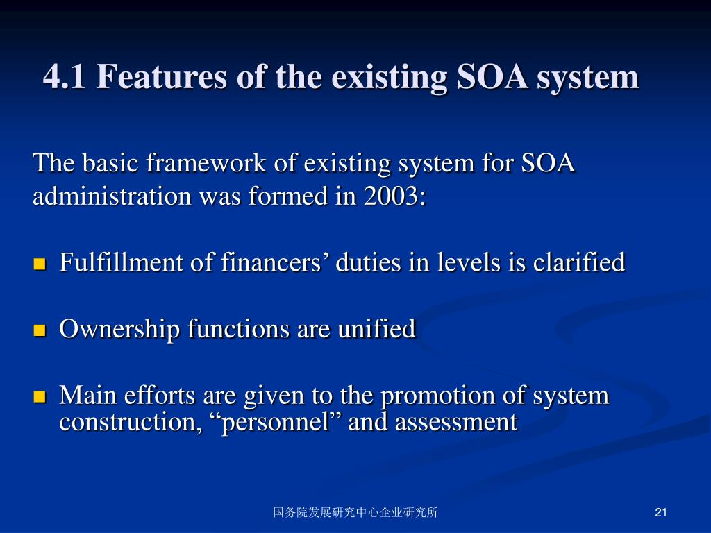 4.1 Features of the existing SOA system