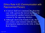 ethics rule 4 02 communication with represented person