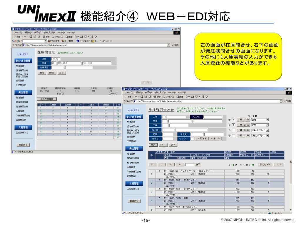 機能紹介④ WEB-EDI対応