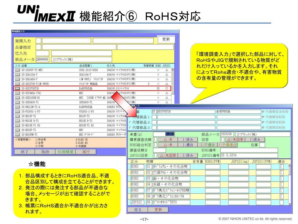 機能紹介⑥ RoHS対応