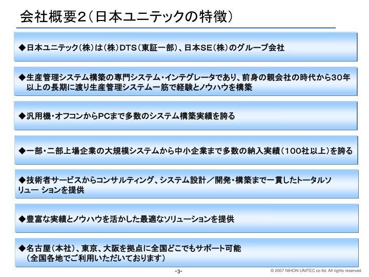 会社概要2(日本ユニテックの特徴)