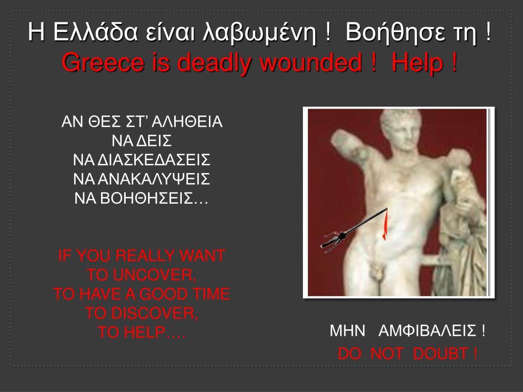 Η Ελλάδα είναι