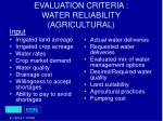 evaluation criteria water reliability agricultural